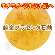 ゴールドプラセンタ ソープ