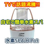 水素SPA H Pot(エイチポット)