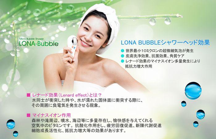 ローナー 【LONA BUBBLE】 マイクロバブル シャワーヘッド